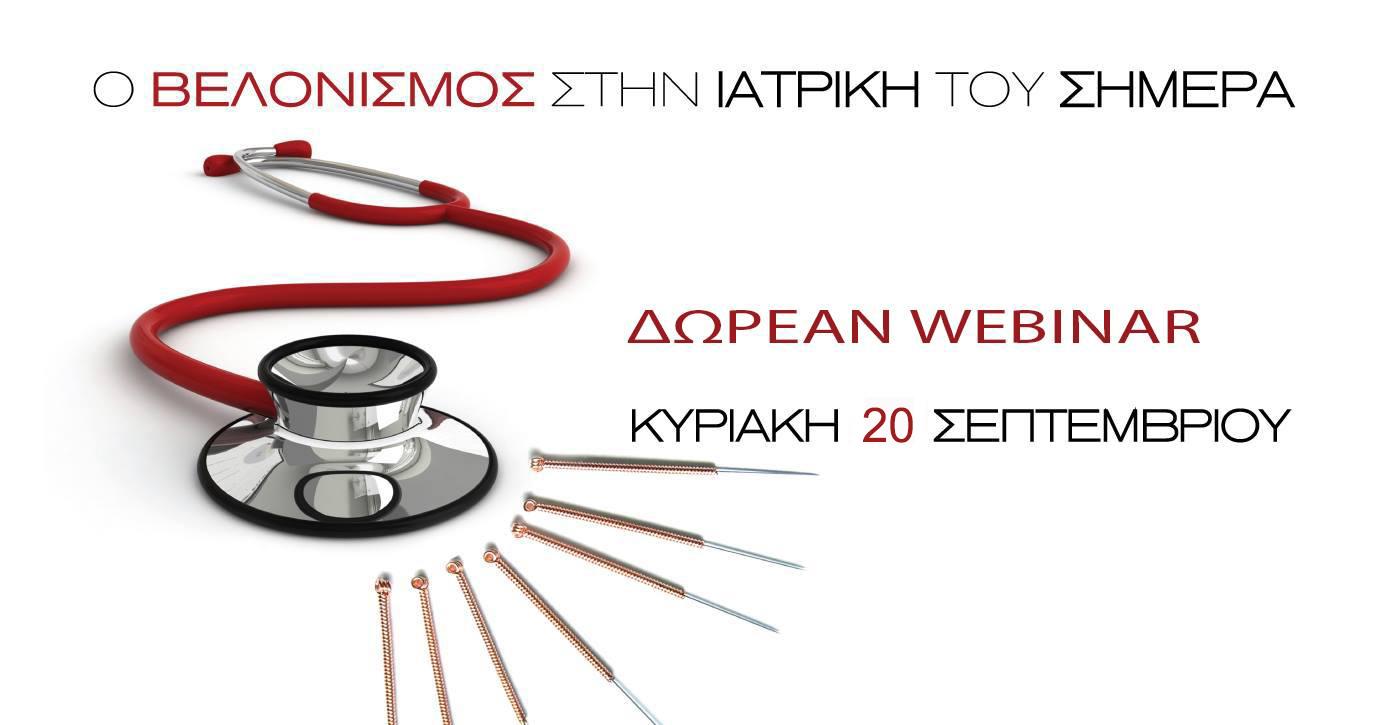 webinar_o